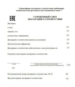 Декларация соответствия таможенного союза (ТР ТС)