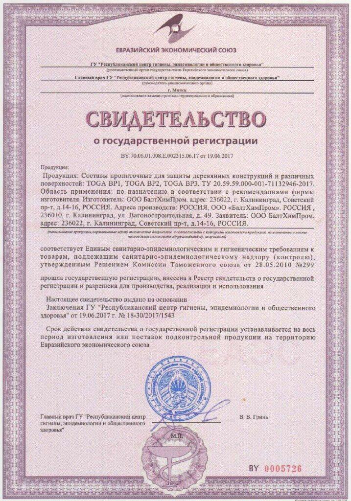 Свидетельство о государственной регистрации (СГР)